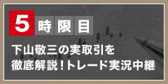 【号外】下山敬三の実取引を 徹底解説!トレード実況中継