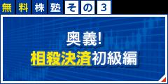 無料株塾 その3 奥義!相殺決済初級編