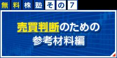 無料株塾 その7 売買判断のための参考材料編