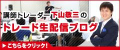 トレード生配信ブログ