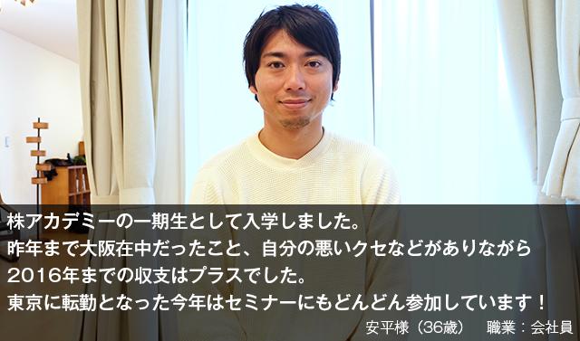 yasuhira_top