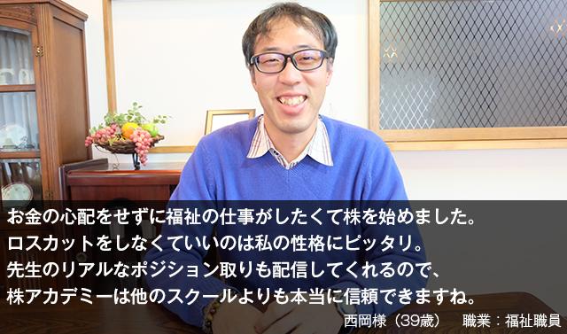 nishioka_top