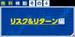 無料株塾 その4 リスク&リターン編