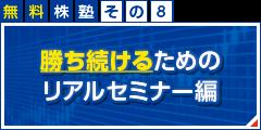 無料株塾 その8 勝ち続けるためのリアルセミナー編