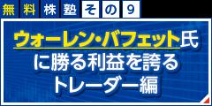 無料株塾 その9  ウォーレンバフェット氏に勝る利益を誇るトレーダーに贈る! ウォーレンバフェット賞編