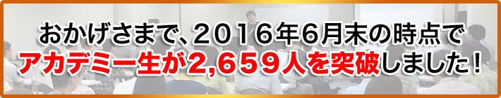 おかげさまで、2015年1月末の時点でアカデミー生が1000人を突破しました!